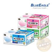 【醫碩科技】藍鷹牌NP-13台灣製平面成人防塵口罩/口罩/平面口罩 絕佳包覆 50片/盒