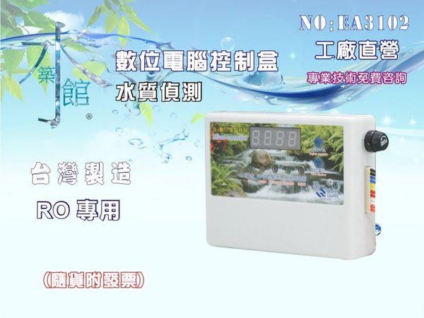 【龍門淨水】RO純水機DC水質偵測程控電腦盒.淨水器.過濾器.飲水機(貨號AE3102)