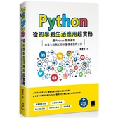Python 從初學到生活應用超實務:讓 Python 幫你處理日常生活與工作中
