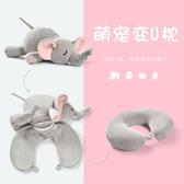 創意變形U型枕 可愛卡通頸椎枕旅行飛機坐車護頸枕頭便攜頸部靠枕