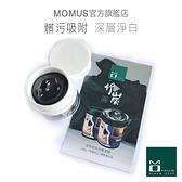 MOMUS 活性炭淨白黑凍膜-體驗瓶 10g (竹炭) (水洗式面膜)
