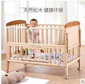 嬰兒床實木無漆寶寶多功能鬆木兒童床搖籃蚊帳 igo全館免運