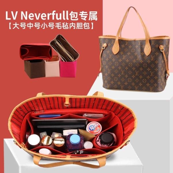 內膽包用于LV neverfull內膽包大中小號購物袋收納包媽咪托特包內襯包撐 小山好物