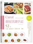 (二手書)Carol廚房烹調手記-52道年菜、家常菜與美味小菜特選