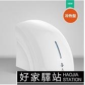全自動感應干手器商用衛生間烘手機感應烘干機智慧家用烘手器