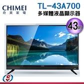 【信源電器】43吋【CHIMEI 奇美】LED液晶顯示器 TL-43A700 / TL43A700