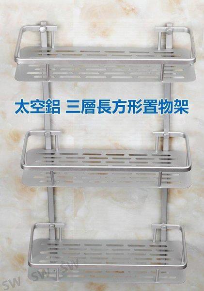 AA012 太空鋁 長方形三層置物架帶勾 多功能三層收納架 廚房衛浴衛生間置物架 浴室置物籃