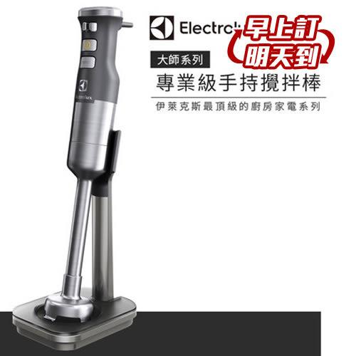 買再送食譜+好康【Electrolux伊萊克斯】 大師系列專業級手持攪拌棒 ESTM9814S 攪拌機 調理棒