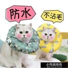 寵物圈 伊麗莎白圈軟布寵物貓咪伊利沙白防舔頭套恥辱項圈貓脖圈絕育用品 小宅妮