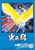 火之鳥復刻版06