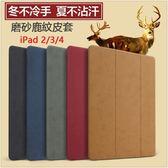 磨砂鹿紋 蘋果 iPad2 iPad3 iPad4 平板皮套 防摔 支架 智能休眠 超薄三折 全包硬殼 保護套