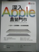 【書寶二手書T4/財經企管_GHE】深入Apple 直營門市-一生中一定要體驗一次的蘋果經驗_卡曼.蓋洛