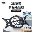 3個裝 新款一次性口罩支架硅膠內襯托墊3...