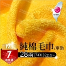 台灣製 28兩 純棉吸水毛巾--單染(12條/包)  [43481]