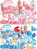 兒童過家家 小醫生護士玩具套裝女孩男孩醫院寶寶工具箱XW 快速出貨