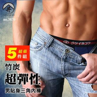 【福井家康】超彈力竹炭男性貼身三角褲 / 台灣製 / 免運五件組 /  3839
