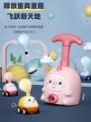 互動玩具 網紅會飛的空氣動力氣球車小豬發射臺兒童男孩打氣球玩具女孩 印巷家居