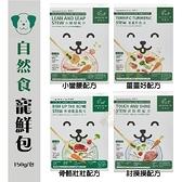 *WANG*【單包】Natural10自然食 寵鮮包記方系列 犬零食 150g