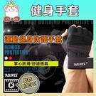AOLIKES 健身重訓半指手套(一雙入...