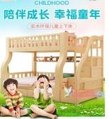 子母床 全實木上下鋪木床雙層子母床兩層兒童高低床上下床多功能組合大人T【快速出貨】