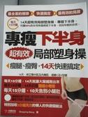 【書寶二手書T7/養生_XCV】專瘦下半身_Shopping-Wang