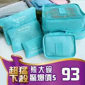 韓式旅行六件組 旅行收納袋 行李箱壓縮袋旅行箱  六件組  旅行袋(熊大碗福利社)