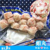 ◆ 台北魚市 ◆ 蝦丸 190g