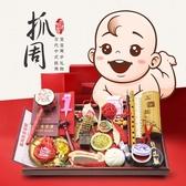 嬰兒抓周用品周歲女男寶寶一歲生日抓鬮道具玩具套裝中式全新禮物YYJ 雙十二免運
