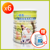 營養高纖配方 養生奶粉 6罐 送 葡萄糖胺飲 2盒