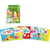 親子快樂學習套組(A款) (B202001)(/6冊合售)