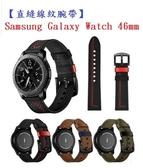 【直縫線紋腕帶】Samsung Galaxy Watch 46mm 智慧手錶替換帶/手錶錶帶/錶環/22mm