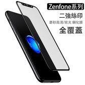 二強絲印 ASUS Zenfone Max Pro ZB555KL ZB602KL 磨砂 紫光 鋼化膜 玻璃貼 滿版 全覆蓋 螢幕保護貼