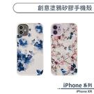 iPhone XR 創意塗鴉矽膠手機殼 保護殼 保護套 防摔殼 彩繪 防摔殼