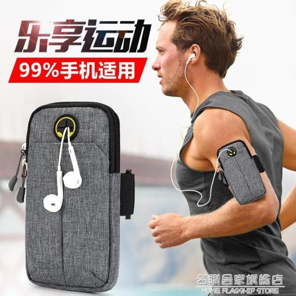 跑步手機臂包運動手機袋臂套手機包女手拿手腕通用手腕包男士女款 名購新品