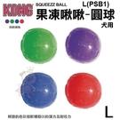 *KING WANG*美國KONG《Squeezz Ball果凍啾啾圓球 四款顏色》L號(PSB1)//隨機出色