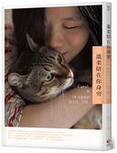 (二手書)溫柔陪在你身旁:Carol與14隻貓咪們的生活。日常。