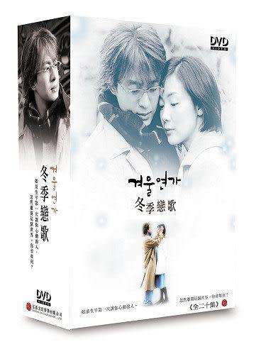 冬季戀歌 DVD 韓語版 ( 裴勇俊/崔智友/朴龍河(朴容夏)/朴松美 ) ※韓國原始集數
