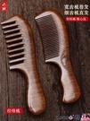 熱賣梳子 檀香木梳子女家用款男士專用按摩梳防靜電正品長髮桃木梳頭髮神器  coco