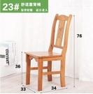 楠竹小板凳小方凳子圓凳靠背椅實木質折疊椅子矮凳【23#舒適靠背椅(36坐高)】