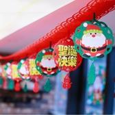 聖誕節裝飾品拉花商場幼兒園聖誕老人雪人掛飾吊旗場景佈置掛件 雅楓居