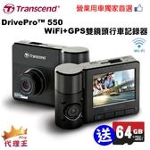 創見DrivePro 550 SONY感光+WiFi+GPS雙鏡頭行車記錄器-贈64G記憶卡