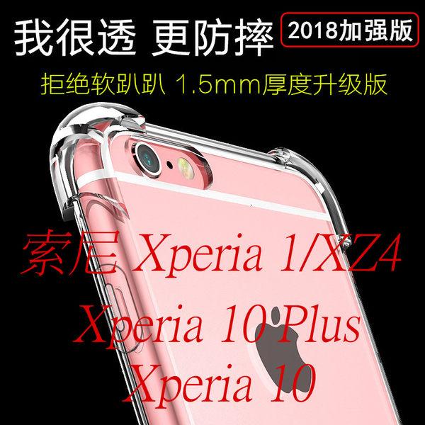 King*Shop--索尼Xperia 1四角防摔殼Xperia 10 Plus手機保護套硅膠軟殼加厚版
