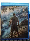 影音專賣店-Q00-556-正版BD【挪亞方舟 3D+2D】-藍光電影