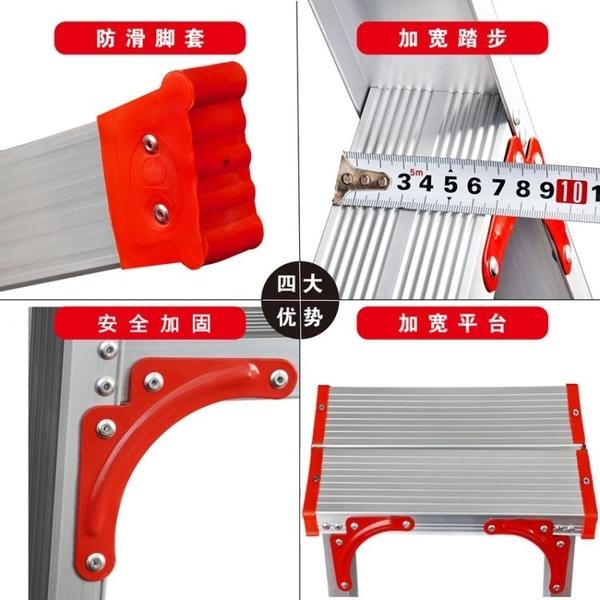 摺疊梯 加厚鋁合金梯子人字梯家用摺疊2米工程步梯爬梯ATF 歐尼曼家具館