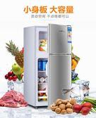冰箱冰櫃  新飛雙門式小冰箱冷藏冷凍家用宿舍辦公室節能靜音雙門冰箱小型  YTL