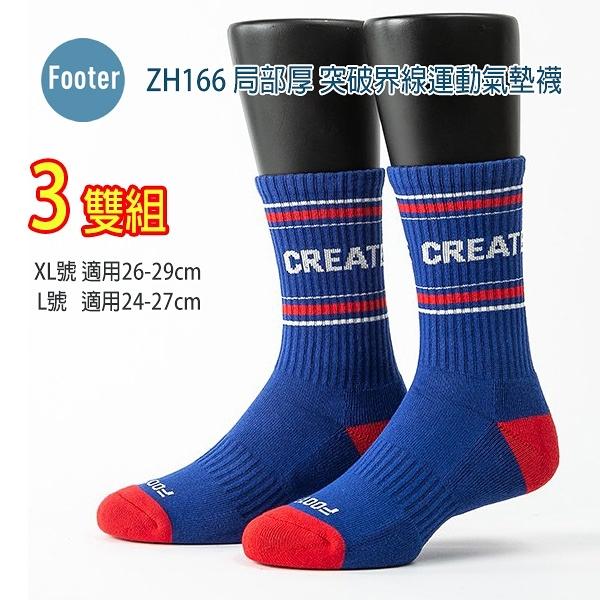 Footer 除臭襪 ZH166 L號 XL號 突破界線運動氣墊襪 局部厚 3雙超值組