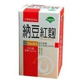 優杏~納豆紅麴膠囊120粒/盒