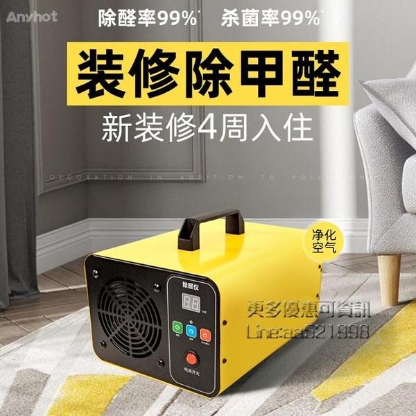 新房裝修除甲醛機空氣凈化器家用臭氧機辦公室除臭除味空氣消毒機 每日特惠NMS