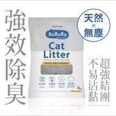 強效除臭貓砂 無塵天然鈉基礦砂 超強凝結 4KG