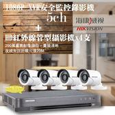 屏東監視器/200萬1080P-TVI/套裝組合【4路監視器+200萬管型攝影機*4支】DIY組合優惠價